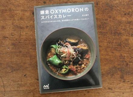 鎌倉OXYMORONのスパイスカレー