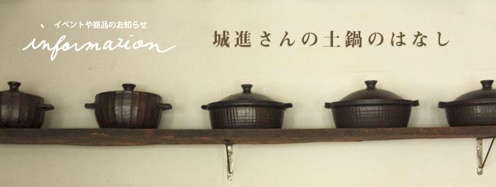 城進さんの土鍋のはなし