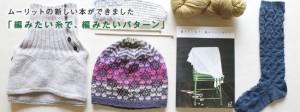 ムーリットの新しい本ができました 「編みたい糸で、編みたいパターン」