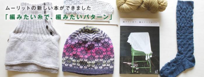 ムーリットの新しい本ができました「編みたい糸で、編みたいパターン」ができました。