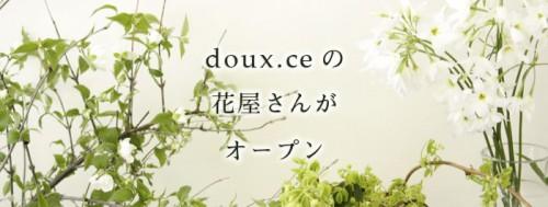 doux.ceの花屋さんがオープン
