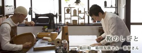 鞄のしごと  箱田鞄 箱田友眞さん・香譽さん