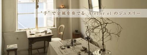 """""""手""""で金属を奏でる Atelier el のジュエリー"""