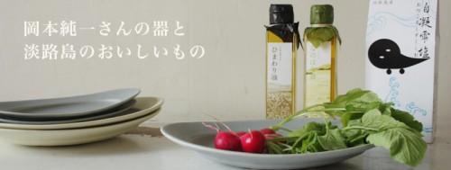 岡本純一さんの器と淡路島のおいしいもの