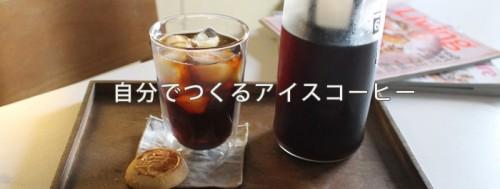 自分でつくるアイスコーヒー