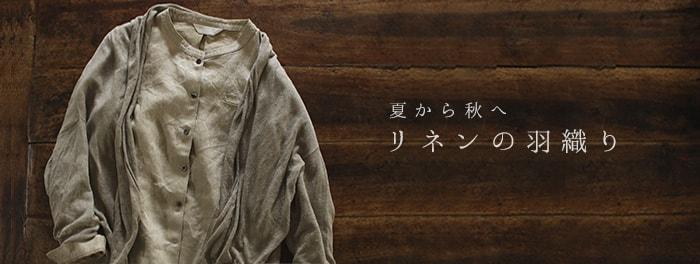リネンの羽織り