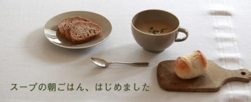スープの朝ごはん、はじめました