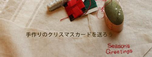 手作りのクリスマスカードを送ろう