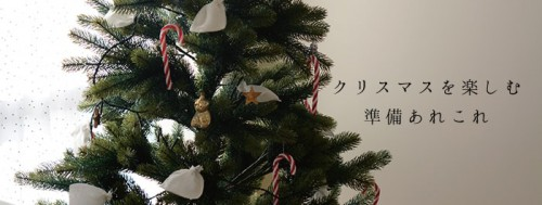 クリスマスを楽しむ 準備あれこれ