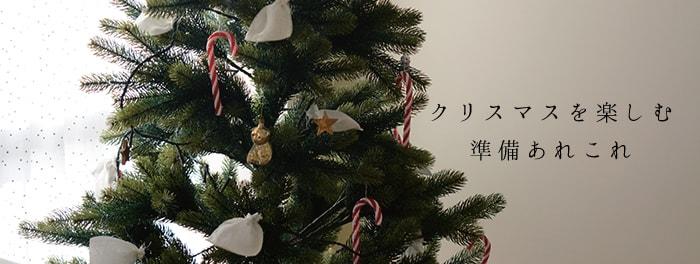 クリスマスを楽しむ準備あれこれ
