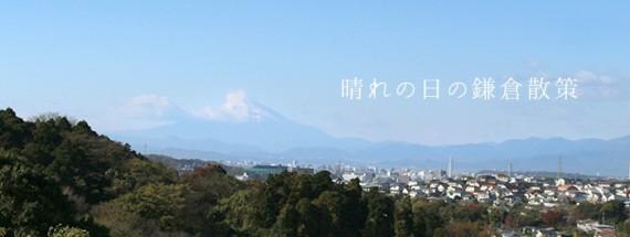 晴れの日の鎌倉散策