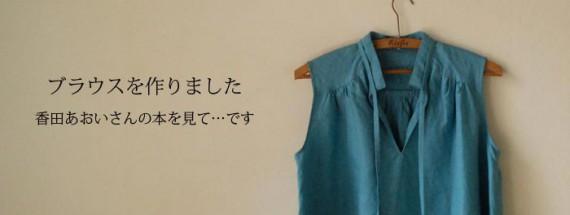 ブラウスを作りました。香田あおいさんの本を見て…です。